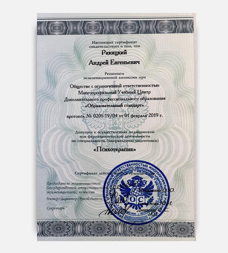 Сертификат по психотерапии 2019 г.