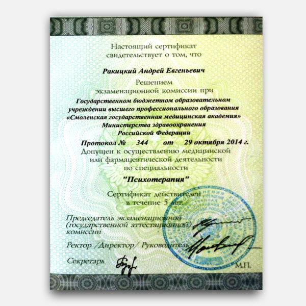 Сертификат по психотерапии 2014 г.